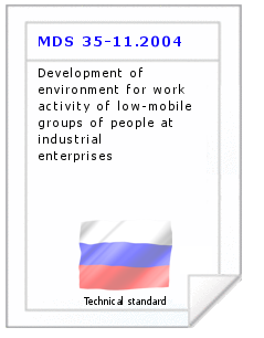 Technical standard MDS 35-11.2004