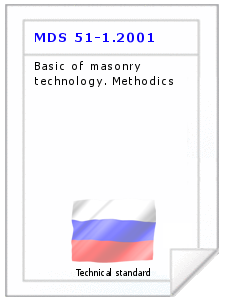 Technical standard MDS 51-1.2001