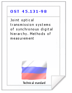 Technical standard OST 45.131-98